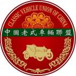 Einladung zur China Auto Rally 2011